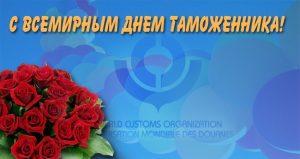 26 января Международный день таможенника 017