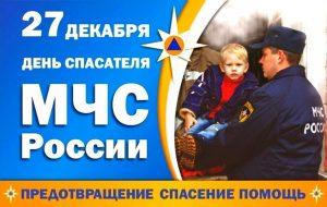 27 декабря День спасателя Российской Федерации 24 16 023