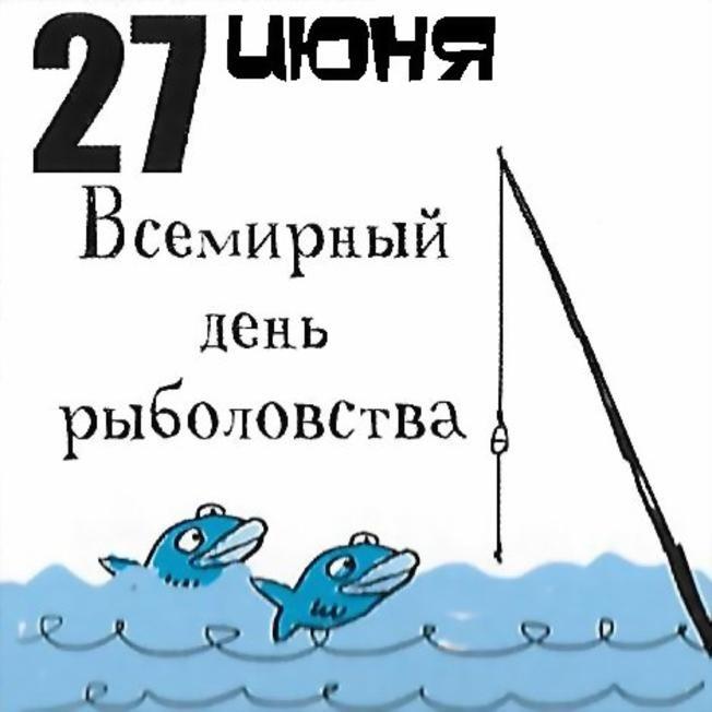 картинки день рыбака 27 июня студентка