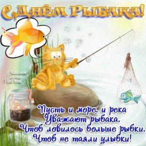 27 июня Всемирный день рыболовства 016