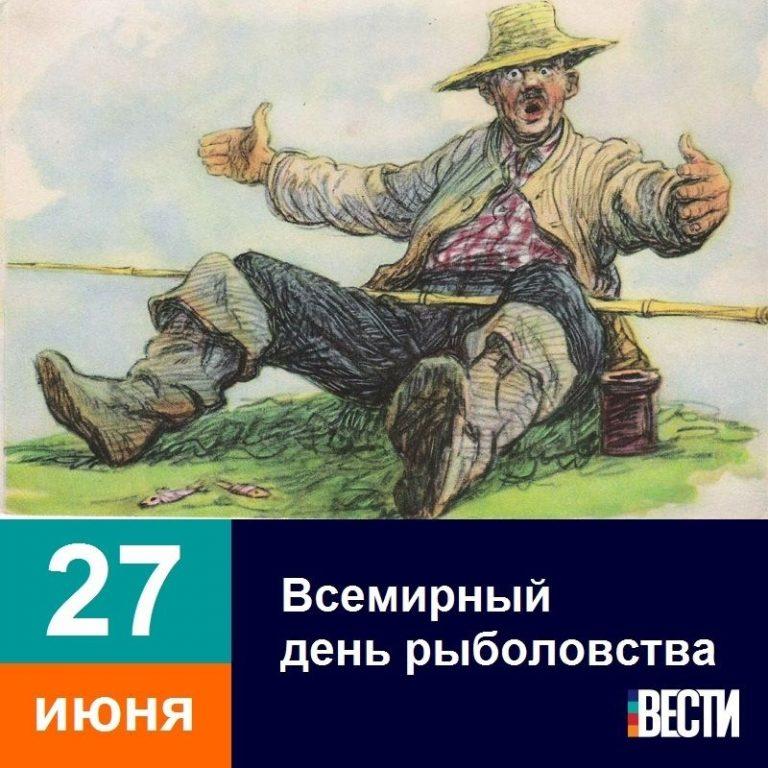 картинки день рыбака 27 июня этот