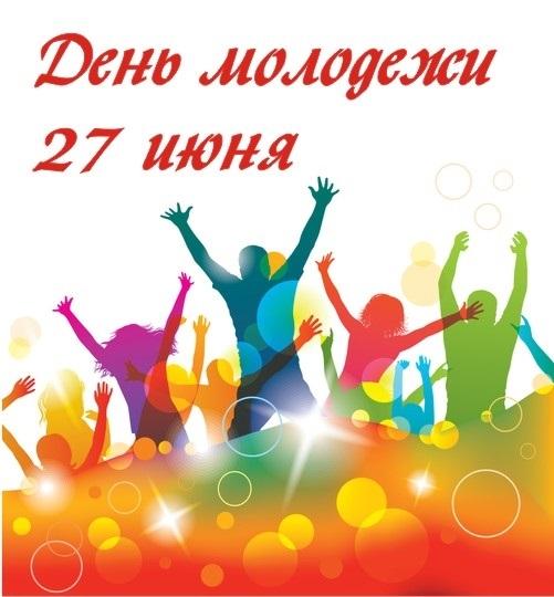 27 июня День молодежи 006