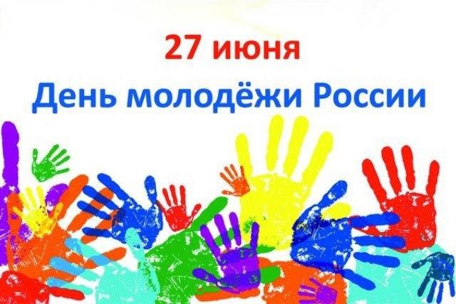 27 июня День молодежи 010