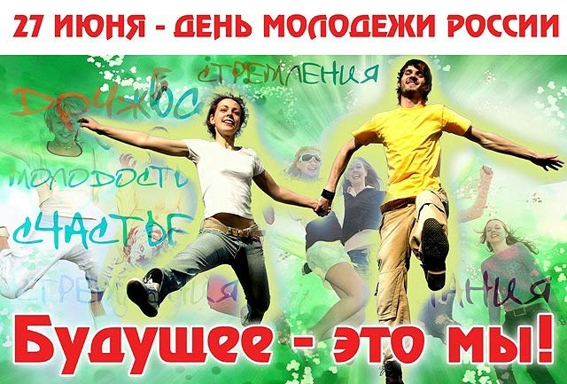 27 июня День молодежи 014
