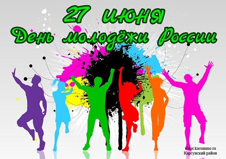 27 июня День молодежи 018