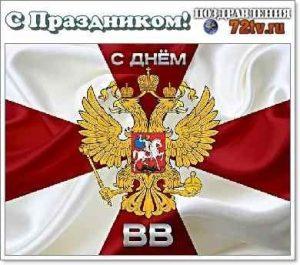 27 марта День внутренних войск МВД России 002