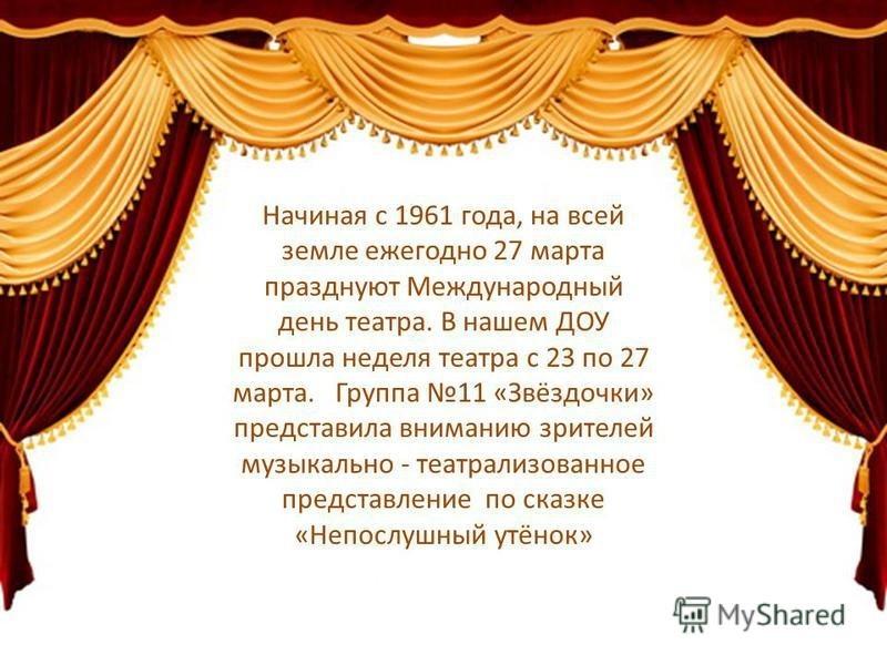 27 марта Международный день театра 015