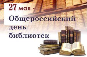 27 мая Всероссийский день библиотек 007