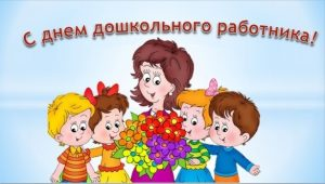 27 сентября День воспитателя и всех дошкольных работников 001