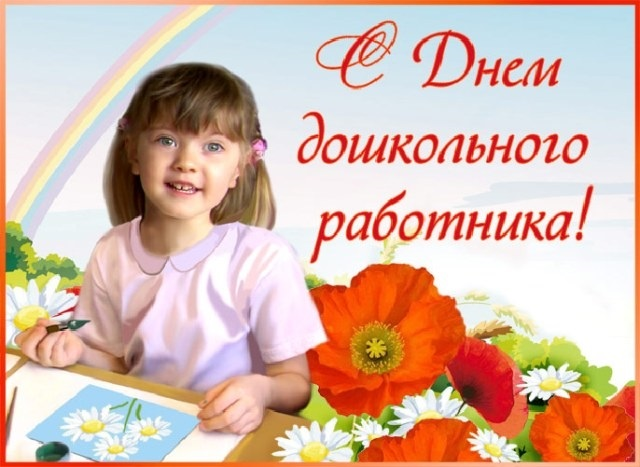27 сентября День воспитателя и всех дошкольных работников 003