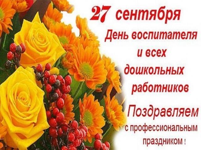 27 сентября День воспитателя и всех дошкольных работников 004