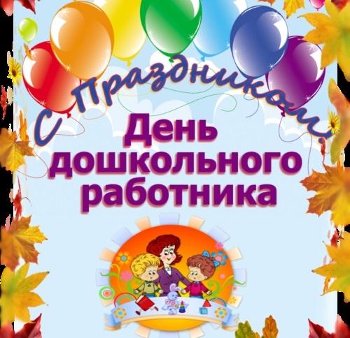27 сентября День воспитателя и всех дошкольных работников 006