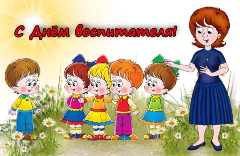 27 сентября День воспитателя и всех дошкольных работников 008
