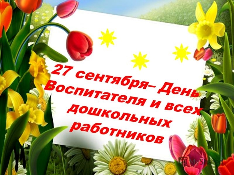 27 сентября День воспитателя и всех дошкольных работников 009