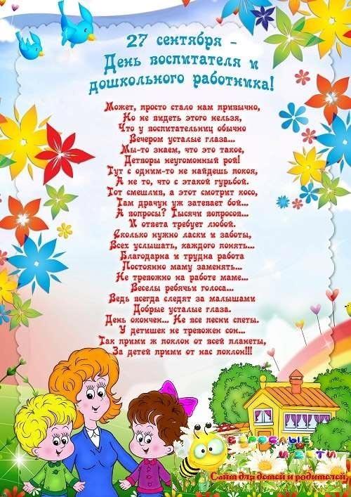 27 сентября День воспитателя и всех дошкольных работников 010