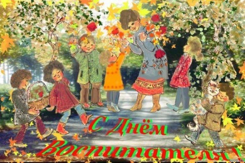 27 сентября День воспитателя и всех дошкольных работников 011