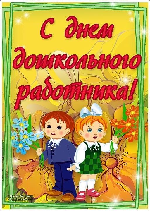 27 сентября День воспитателя и всех дошкольных работников 012