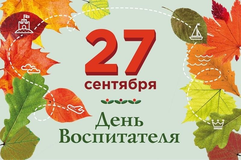 27 сентября День воспитателя и всех дошкольных работников 013
