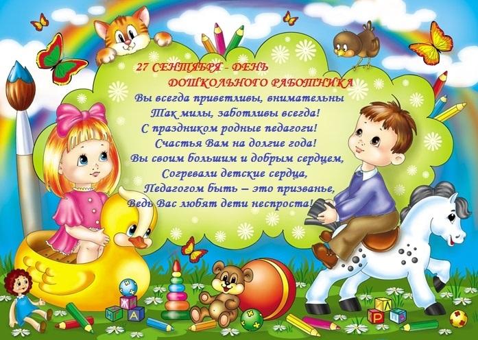 27 сентября День воспитателя и всех дошкольных работников 014
