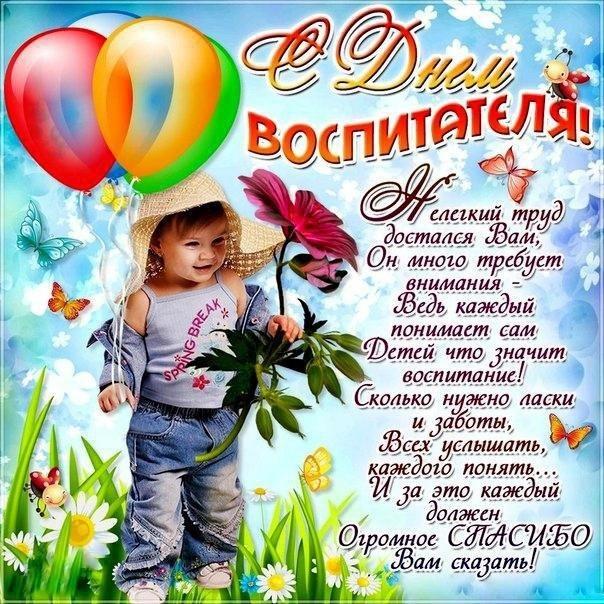 27 сентября День воспитателя и всех дошкольных работников 015