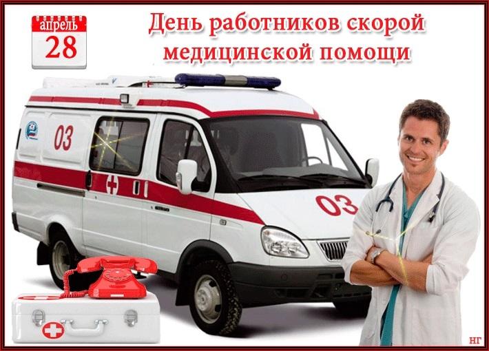 Открытка лучшему врачу скорой помощи, открытка генерального директора