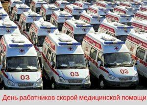 28 апреля День работника скорой помощи 018