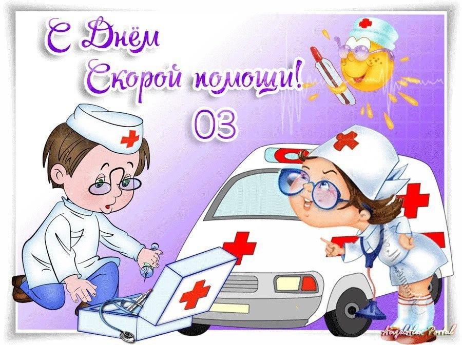 Открытки по скорой помощи, челентано