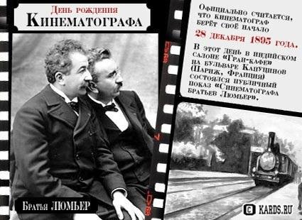 28 декабря Международный день кино 24 17 003
