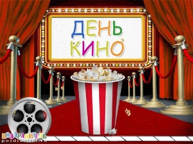 Будет, поздравить открыткой с днем кино