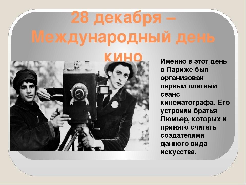 Картинки международный день кино 28 декабря