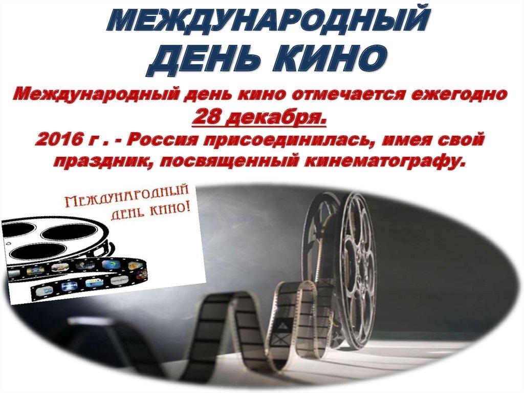 Открытка с международным днем кино