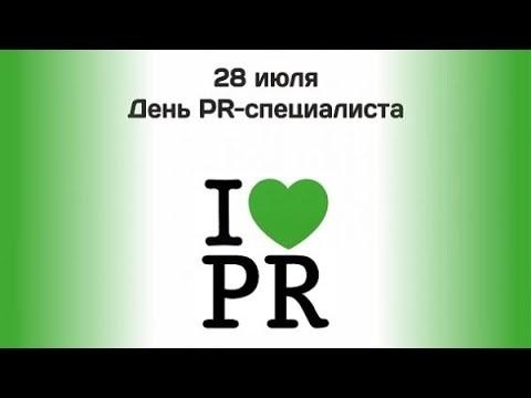 28 июля День PR специалиста 002