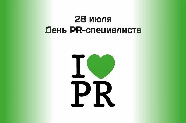 28 июля День PR специалиста 005
