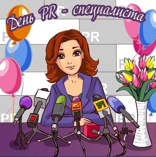 28 июля День PR специалиста 017