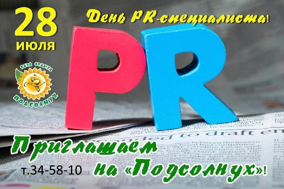 28 июля День PR специалиста 019