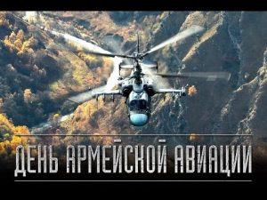 28 октября День армейской авиации России 20 048 018