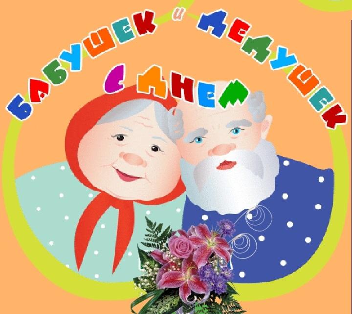 Танки, открытка с днем бабушек и дедушек 28