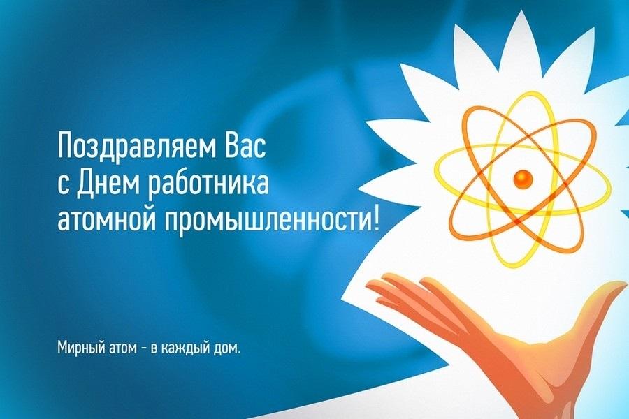 Днем, открытки с днем атомного работника