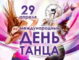 29 апреля Международный день танца 015