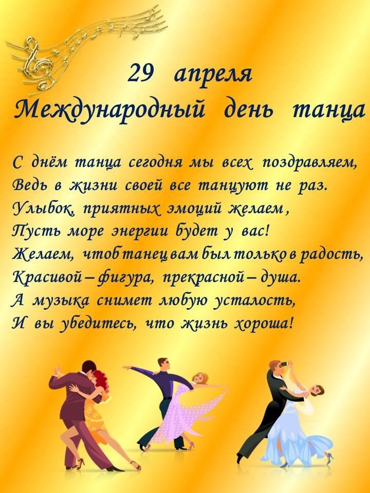 Открытки лучшему преподавателю танцев