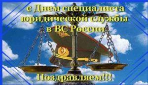 29 марта День специалиста юридической службы в Вооруженных Силах 008