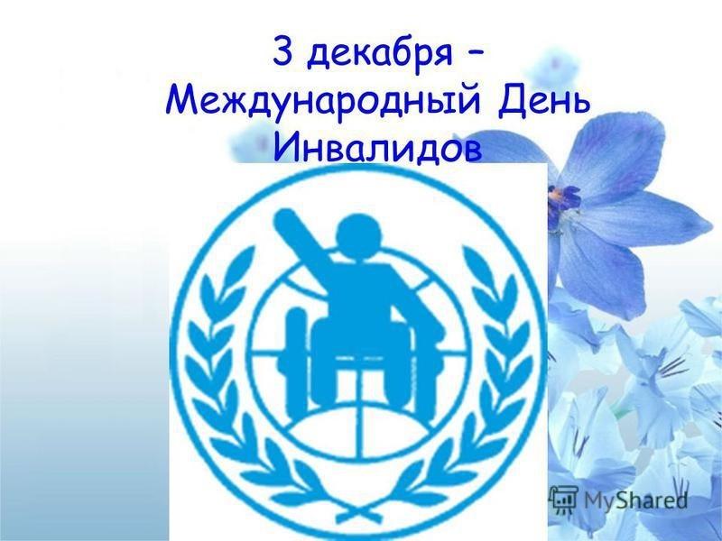 3 декабря Международный день инвалидов 21 054 015