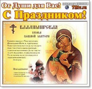 3 июня Владимирская икона Божией Матери 002