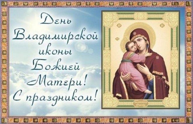 Владимирская божия матерь открытки
