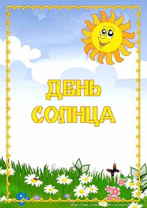 Картинки 3 мая день солнца, медвежонок цветами