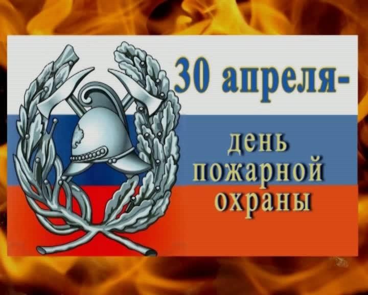 Открытки день пожарной охраны россии, для открыток