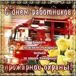 30 апреля День пожарной охраны — красивые открытки (20 фото)