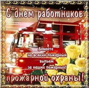 30 апреля День пожарной охраны 015