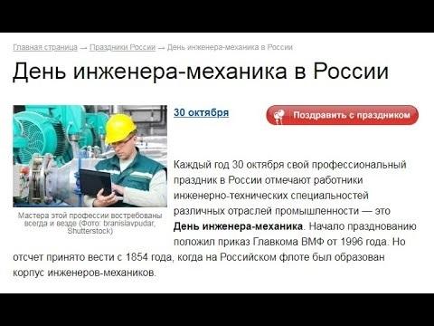 30 октября День инженера механика 23 056 006