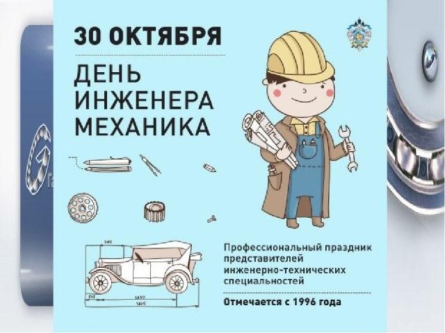 30 октября День инженера механика 23 056 009
